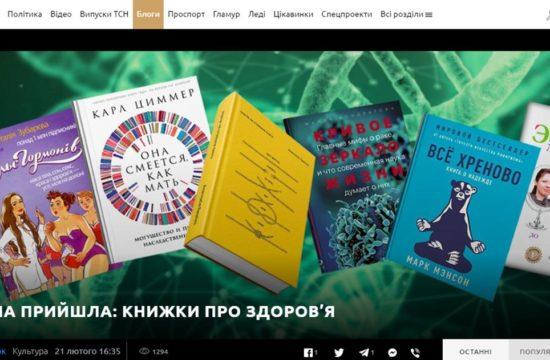 Подборка книг о здоровье.