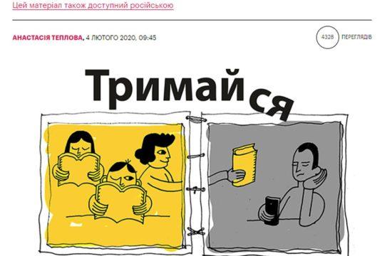 Борьба за жизнь: как говорить о раке спокойно Анастасия Теплова, редактор mind.ua