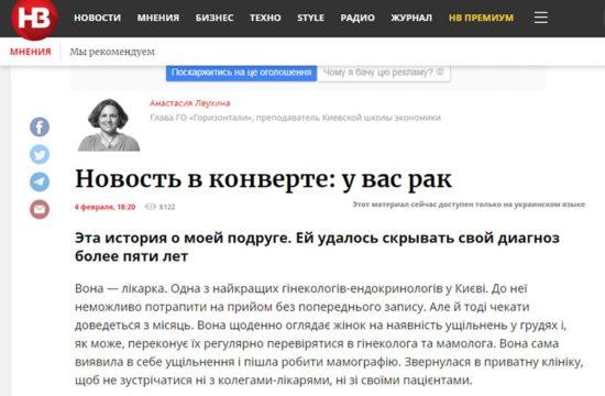 Новость в конверте: у вас рак Анастасия Леухина, сооснователь ОО «Горизонтали», преподаватель Киевской школы экономики