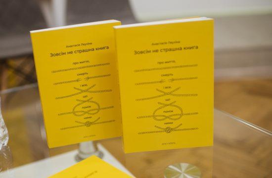 """""""Зовсім не страшна книга"""": вийшла друком збірка історій про життя людей після поганих новин у лікарнях"""