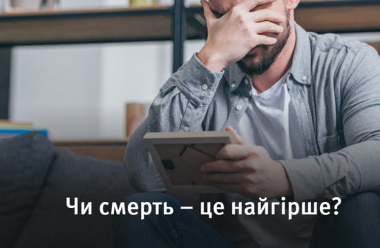 "Death – is it the worst? Anastasiya Leukhina, co-founder of the platform ""Educational Experiment"", NGO ""Horizontals"", teacher at the Kiev School of Economics"