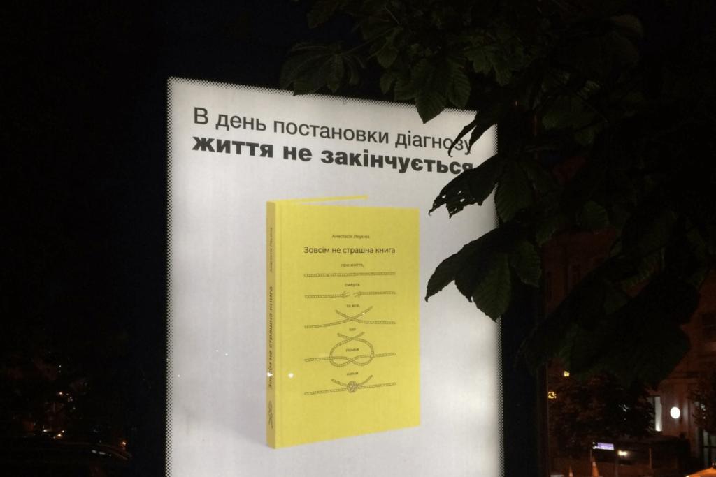 Книга року BBC Україна
