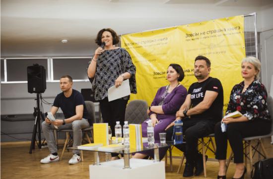 Презентація «Зовсім не страшної книги» в Києві