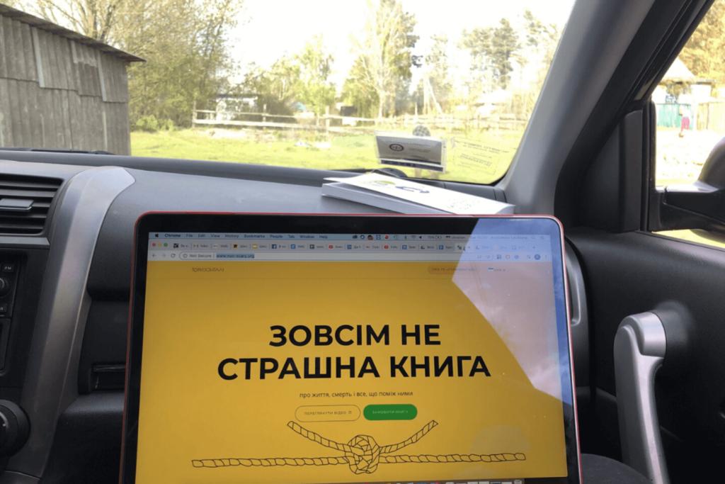 Зовсім не страшна книга в Харкові, Полтаві, Івано-Франківську та Ужгороді
