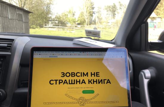 «Зовсім не страшна книга» мандрує Україною